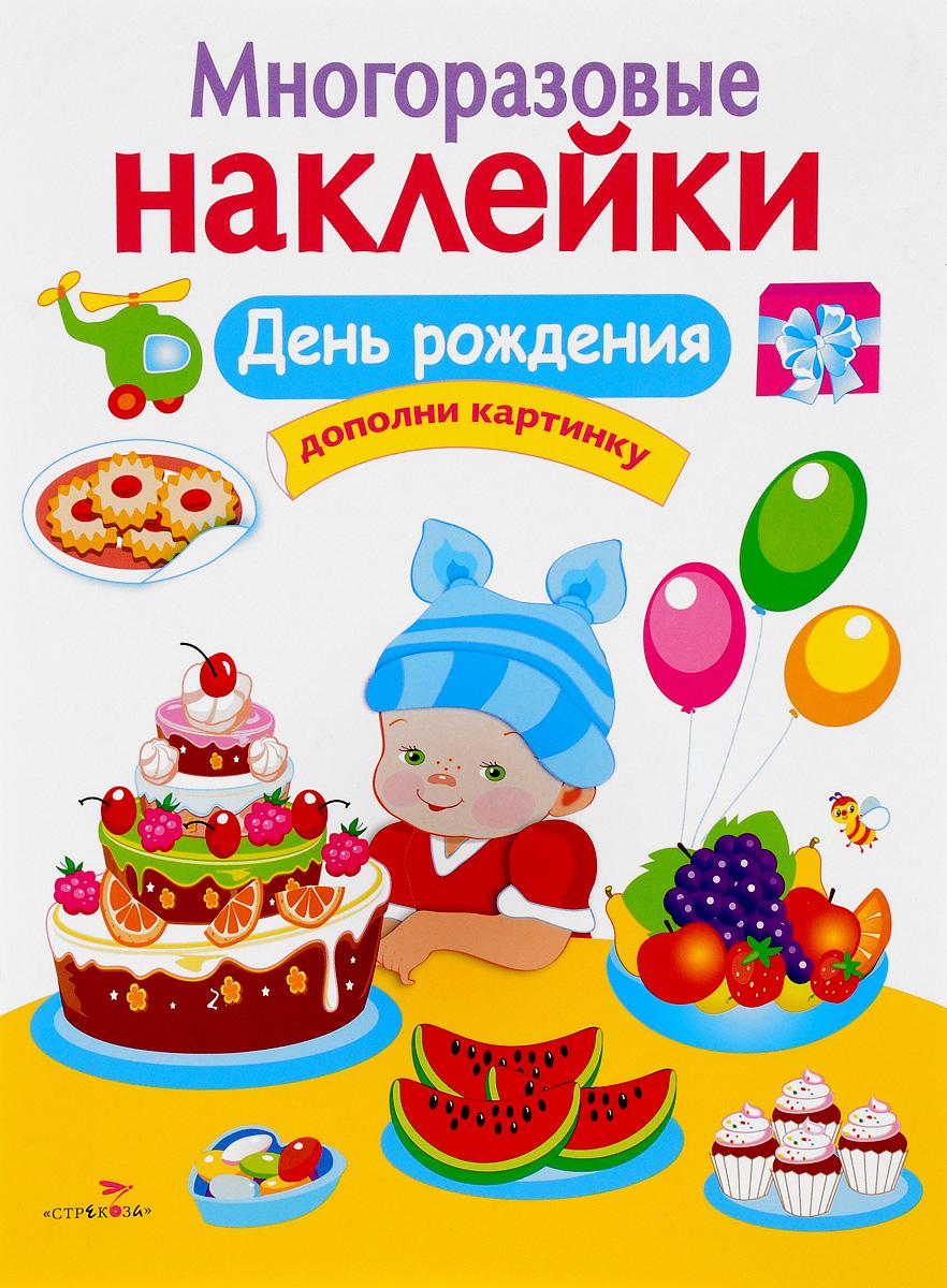 День Рождения. Многоразовые наклейки ISBN: 978-5-9951-2159-6, 978-5-906901-04-0