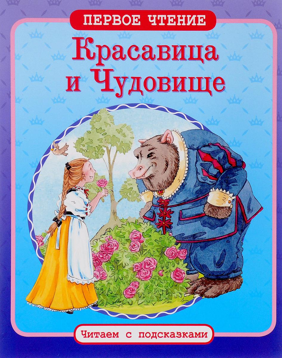 Лепренс де Бомон Красавица и Чудовище мигель де каррион честные нечистые читать