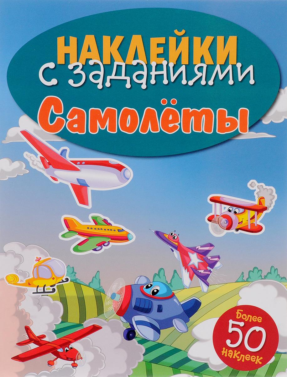 Zakazat.ru: Самолеты. Наклейки с заданиями