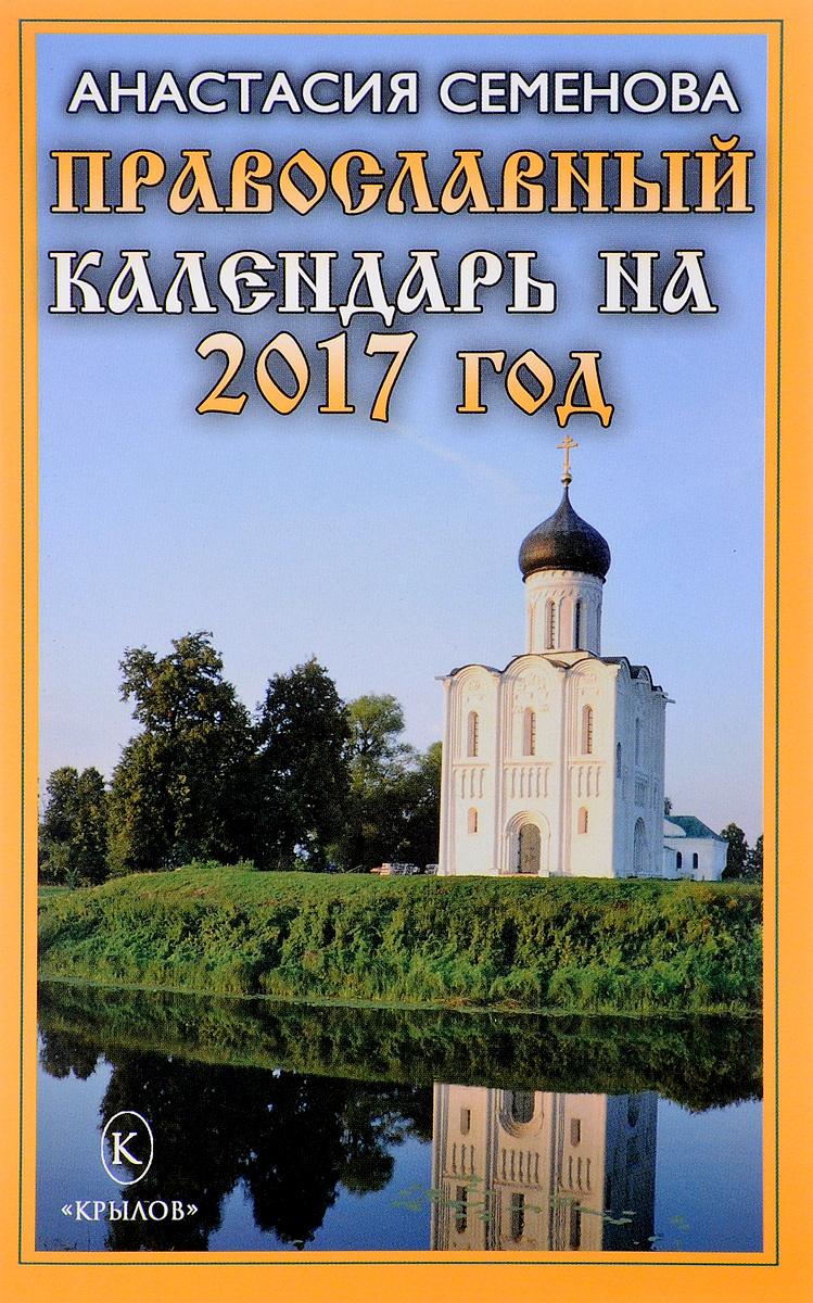 Анастасия Семенова Православный календарь на 2017 год анастасия семенова православный календарь на 2018 год