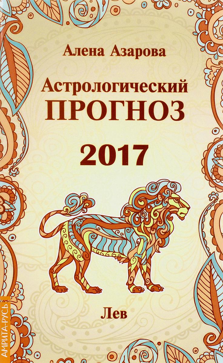Алена Азарова Астрологический прогноз 2017. Лев