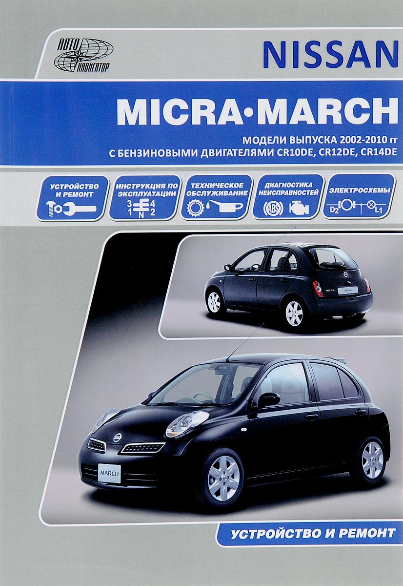 Nissan Micra/March. Модели выпуска 2002-2010 гг с бензиновыми двигателями CR10DE, CR12DE, CR14DE. Устройство, техническое обслуживание, ремонт накладки на пороги nissan micra iv 5d 2010 carbon