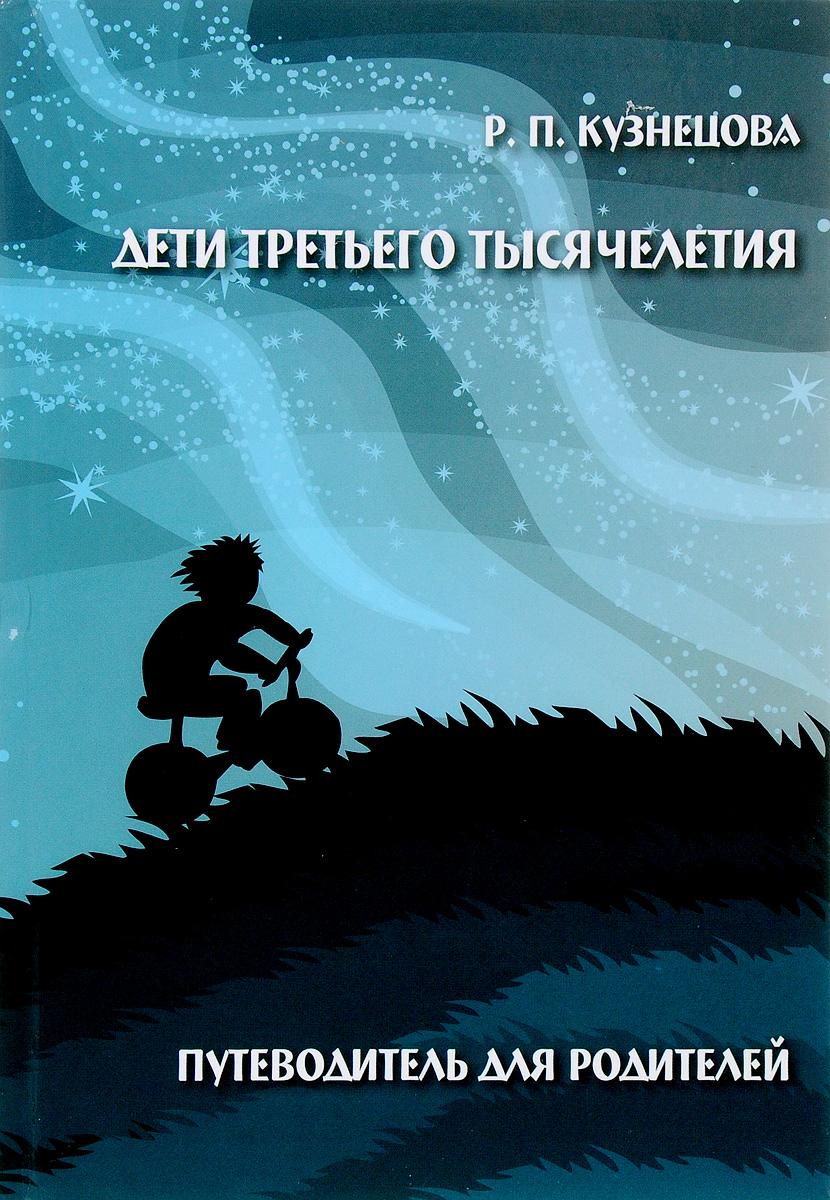 Дети третьего тысячелетия. Путеводитель для родителей (+ CD-ROM). Р. П. Кузнецова