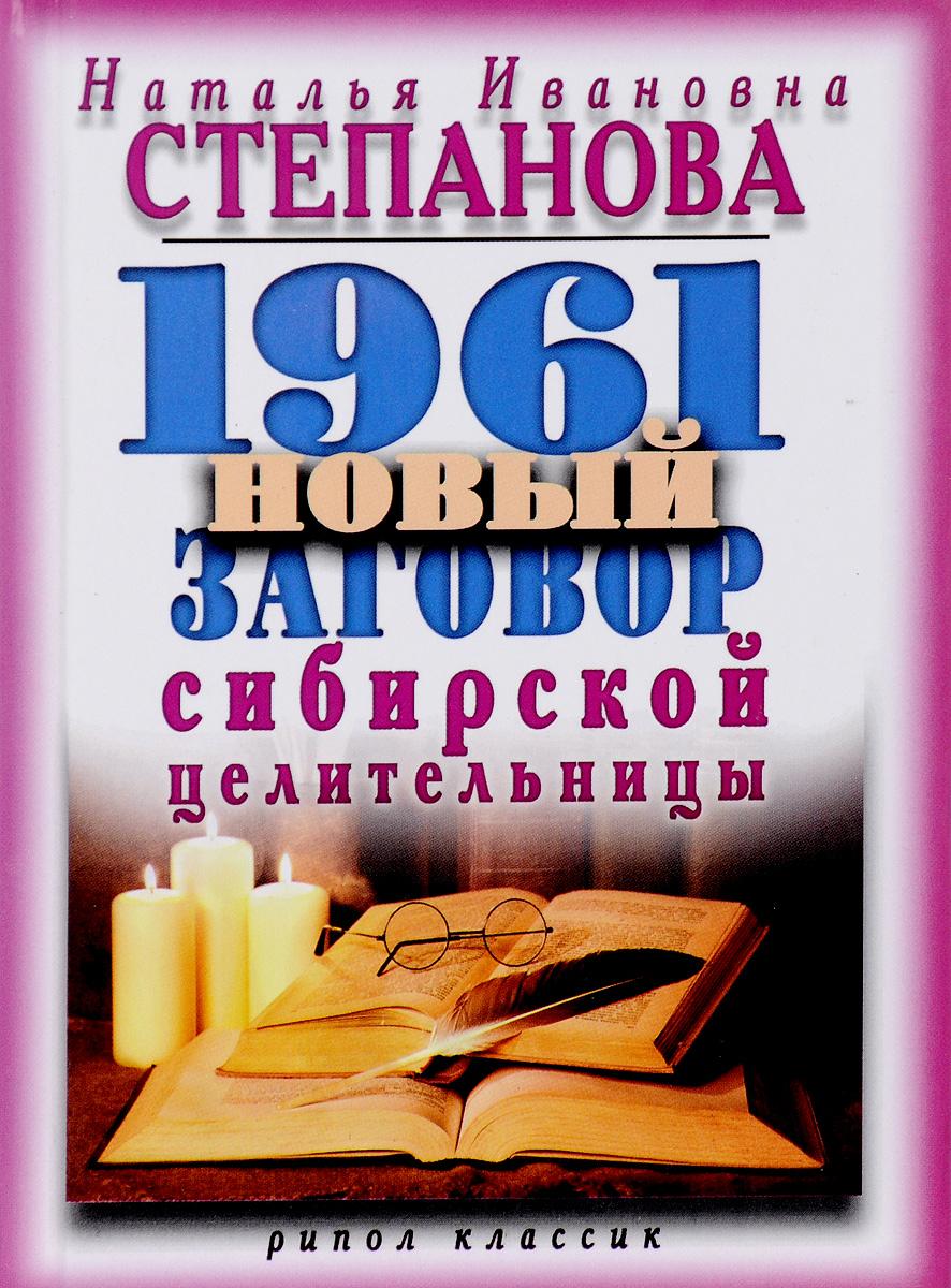 1961 новый заговор сибирской целительницы. Н. И. Степанова