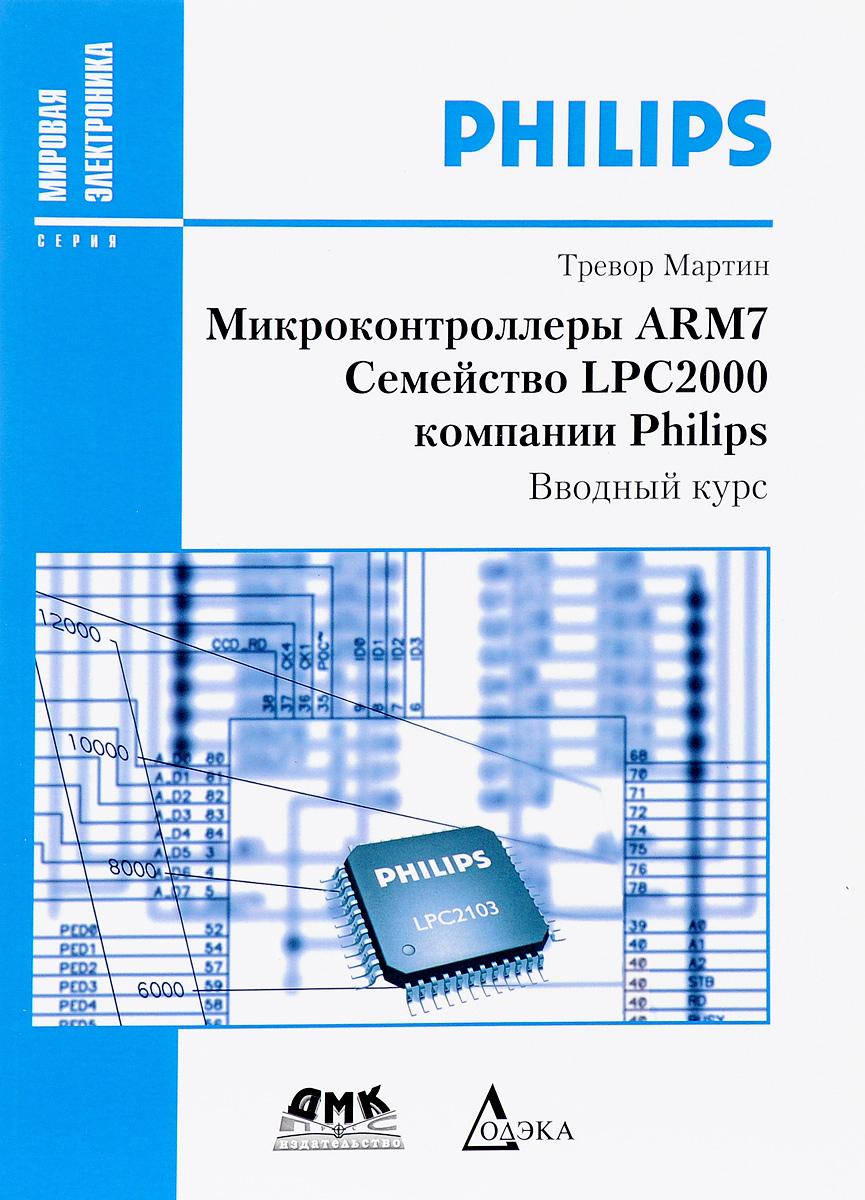 Мартин Тревор Микроконтроллеры ARM7. Семействo LPC2000 компании Philips. Вводный курс габриэлян остроумов химия вводный курс 7 класс дрофа в москве