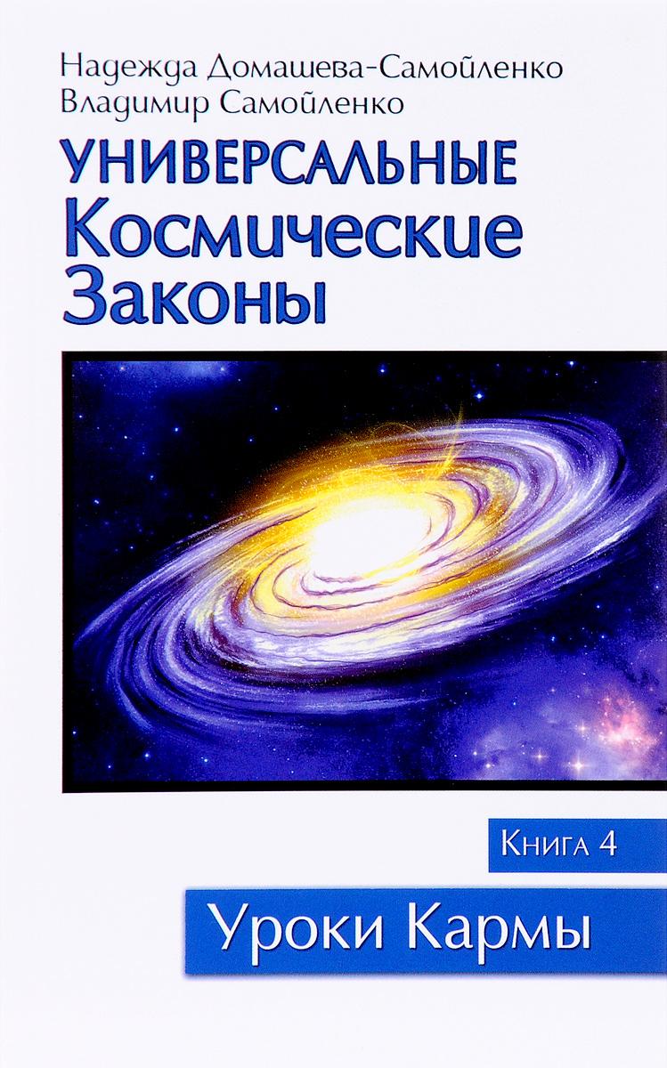 Универсальные космические законы. Книга 4. Н. Домашева-Самойленко, В. Самойленко