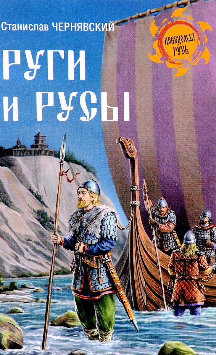 Руги и русы. Станислав Чернявский