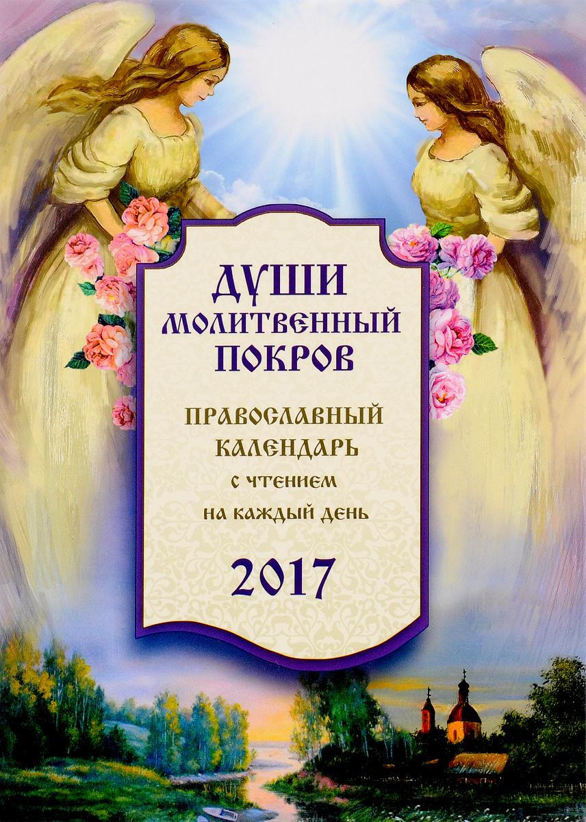 Души молитвенный покров. Православный календарь с чтением на каждый день. 2017