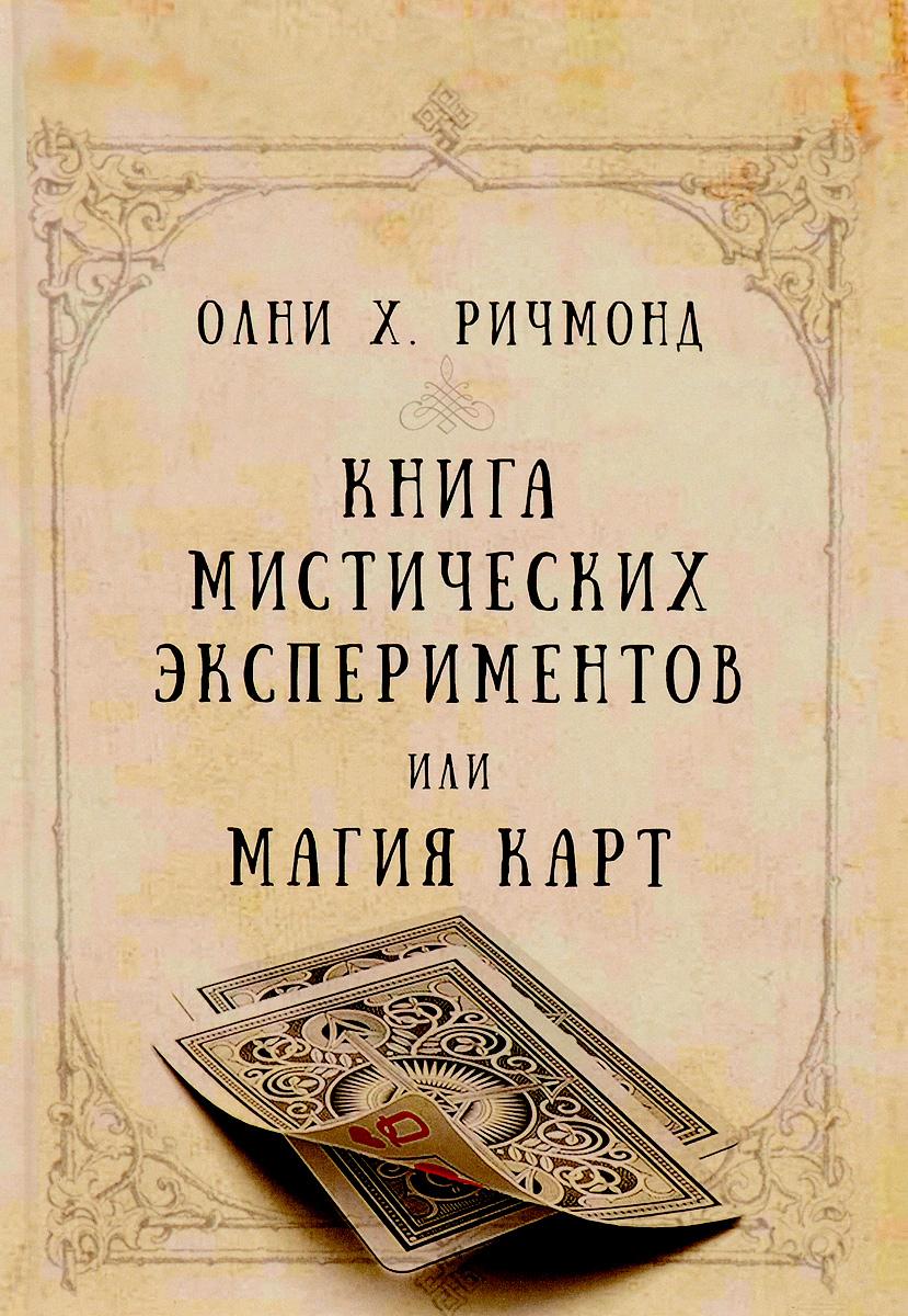 Книга мистических экспериментов, или Магия карт. Олни Х. Ричмонд