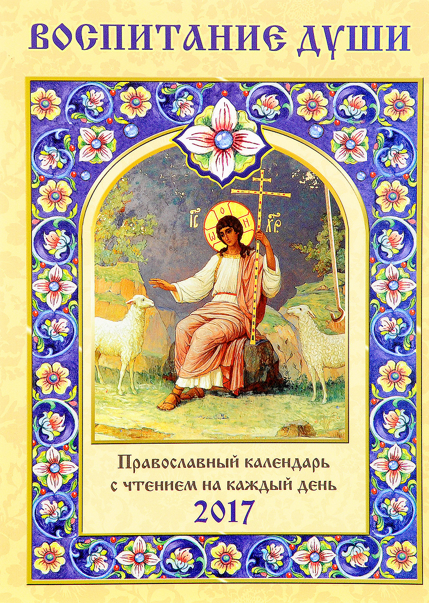 Воспитание души. Православный календарь с чтением на 2017 год букет букет фантазия