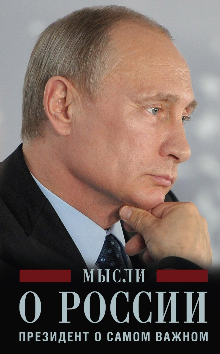 В. В. Путин Мысли о России. Президент о самом важном ISBN: 978-5-227-06580-3