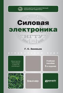 Г. С. Зиновьев Силовая электроника. Учебное пособие детские пособия в схемах