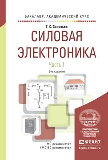 Силовая электроника. Учебное пособие. В 2 частях. Часть 1
