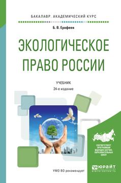 Экологическое право России. Учебник
