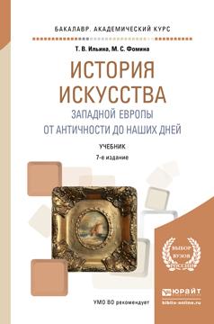 История искусства Западной Европы. От Античности до наших дней. Учебник