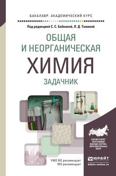 Общая и неорганическая химия. Задачник. Учебное пособие для академического бакалавриата