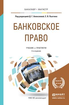Попова А.В. Банковское право. Учебник и практикум