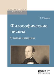 П. Я. Чаадаев Философические письма. Статьи и письма цветной сургуч перо для письма купить в украине