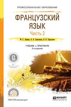 Французский язык. Учебник и практикум. В 2 частях. Часть 2