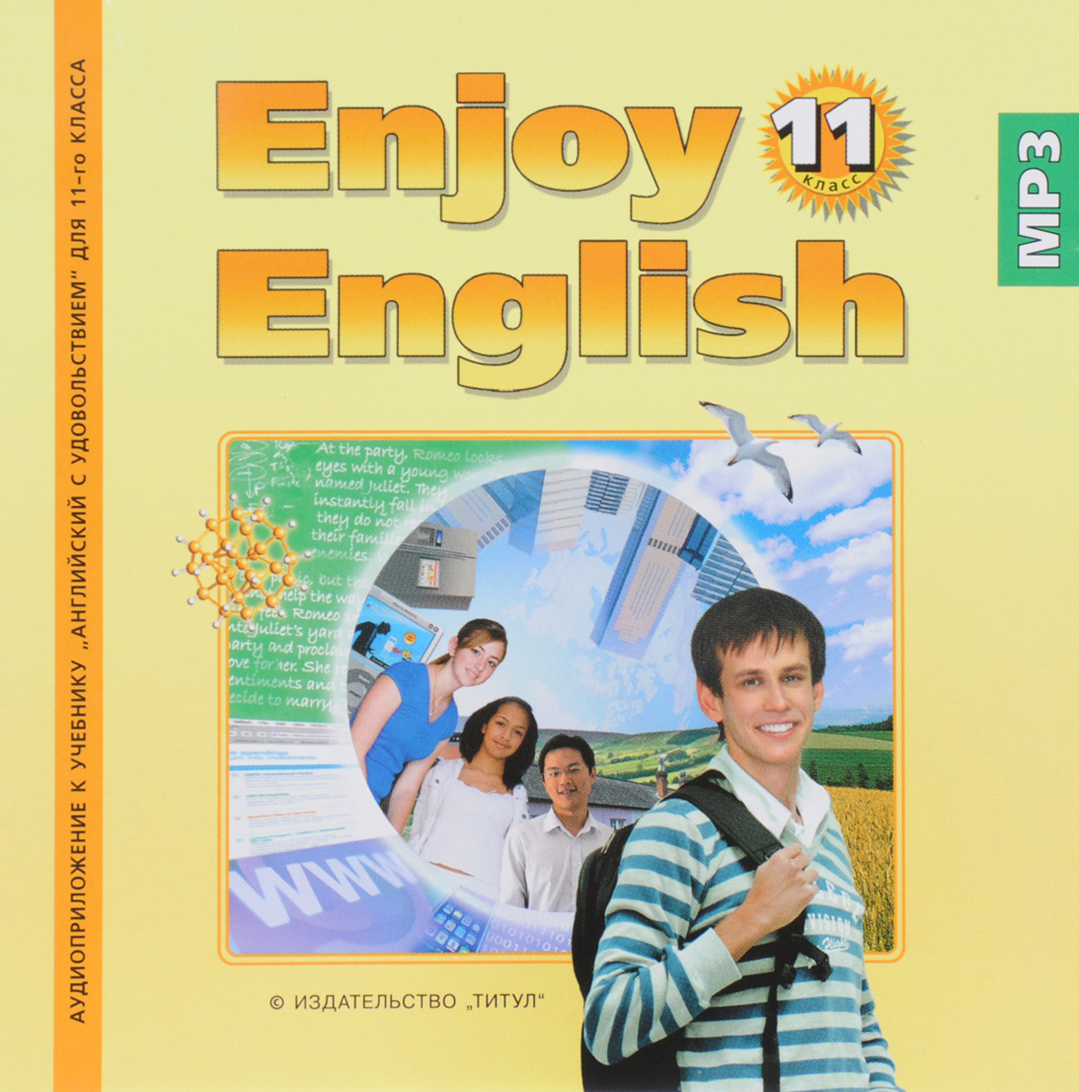 Enjoy English. 11 класс (аудиокурс MP3)