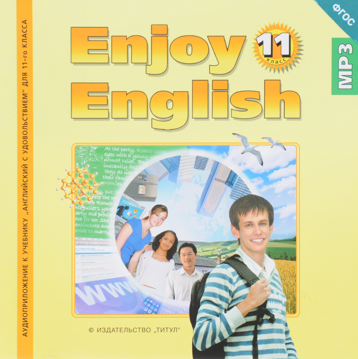 где купить Enjoy English. 11 класс (аудиокурс MP3) дешево