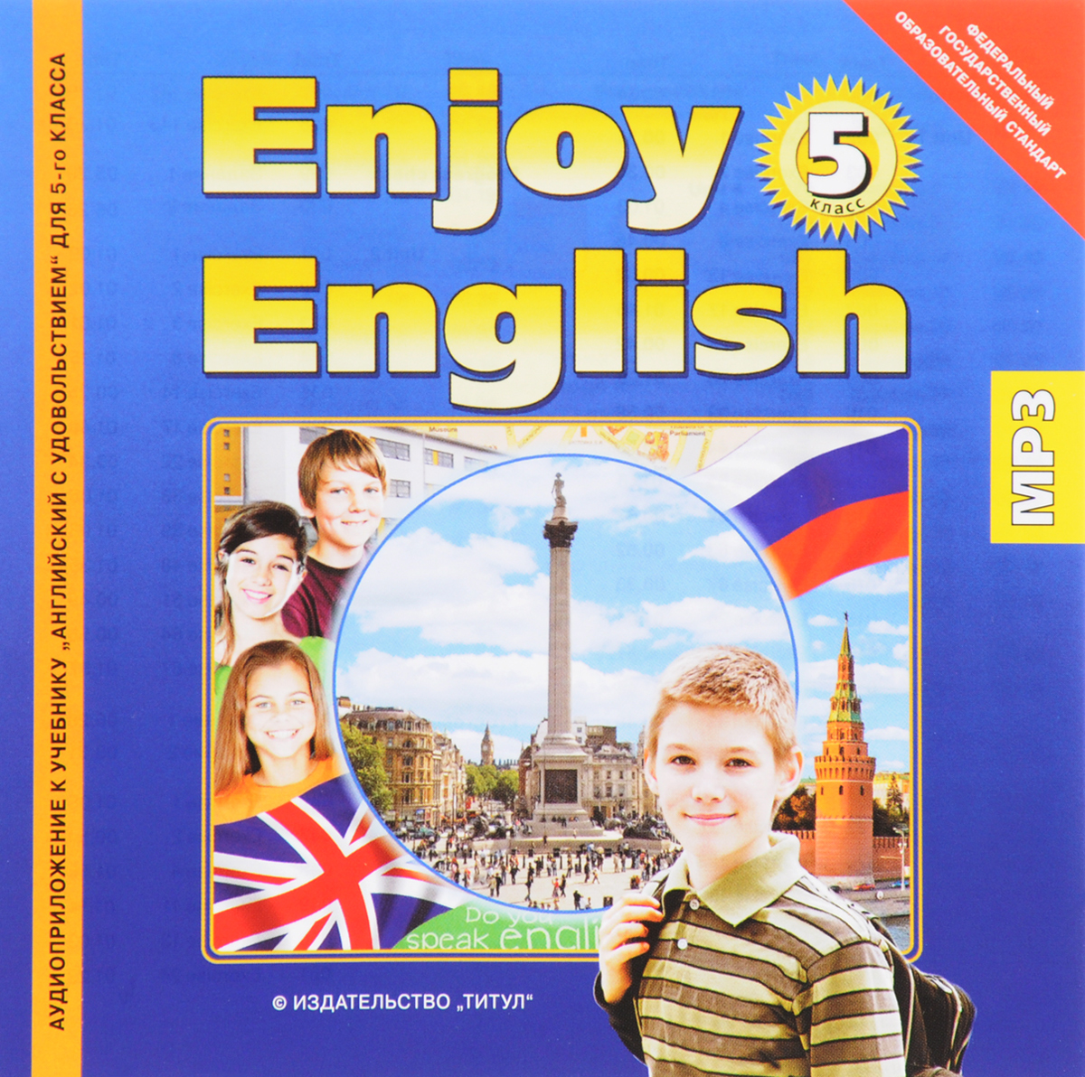 Enjoy English. 5 класс (аудиокурс MP3)