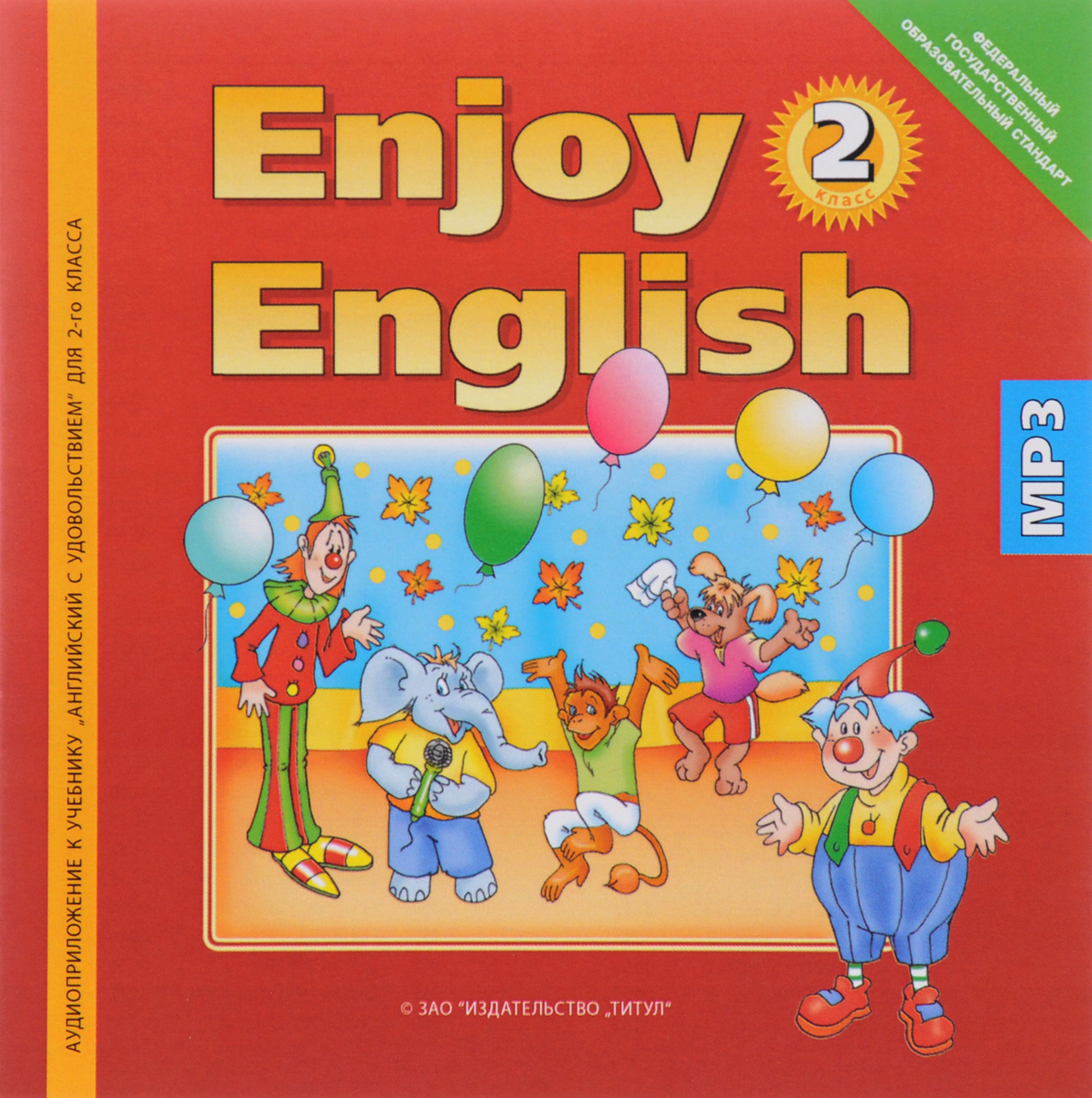 Enjoy English. 2 класс (аудиокурс MP3)