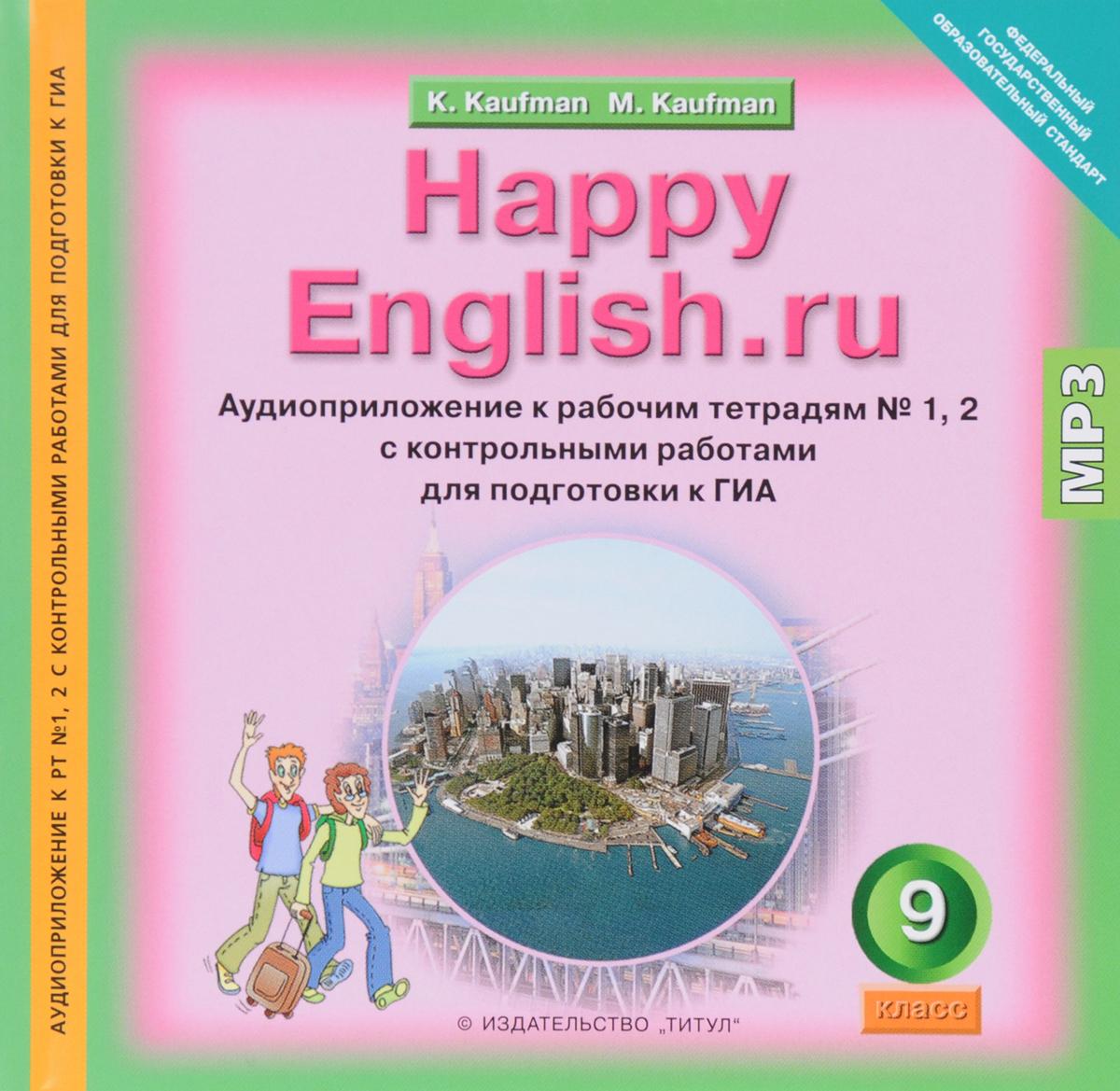 Happy English.ru 9 / Английский язык. 9 класс (аудиокурс MP3) комендантский д 9 к 2