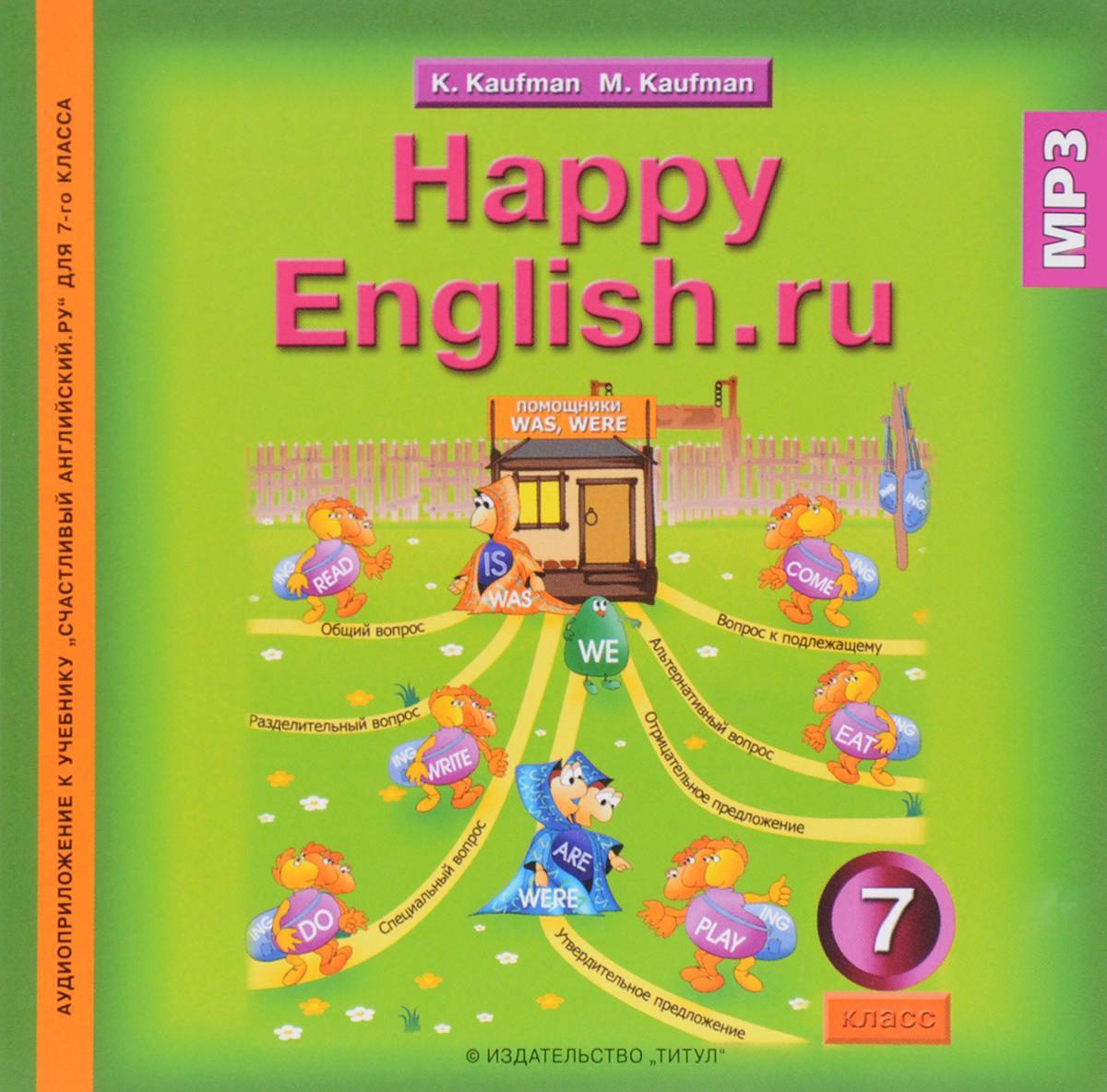 Happy English.ru 7 / Английский язык. 7 класс (аудиокурс MP3) кочергина в к hauskasti suomea финский язык для школьников книга 1 аудиокурс mp3