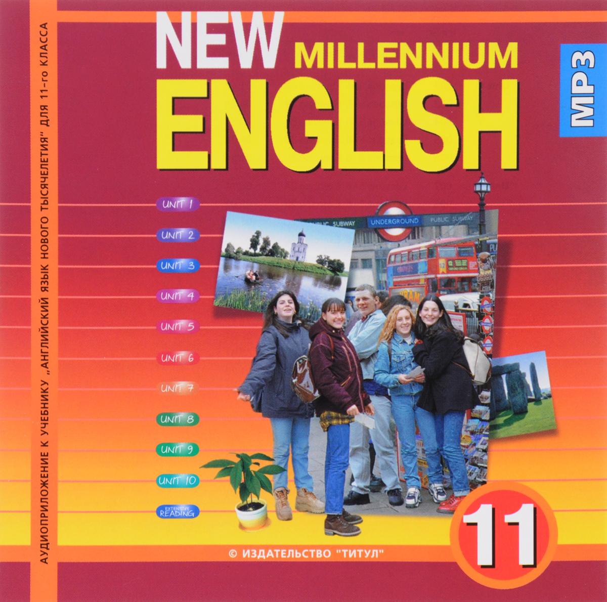 New Millennium English 11 / Английский язык. 11 класс (аудиокурс MP3) кочергина в к hauskasti suomea финский язык для школьников книга 1 аудиокурс mp3
