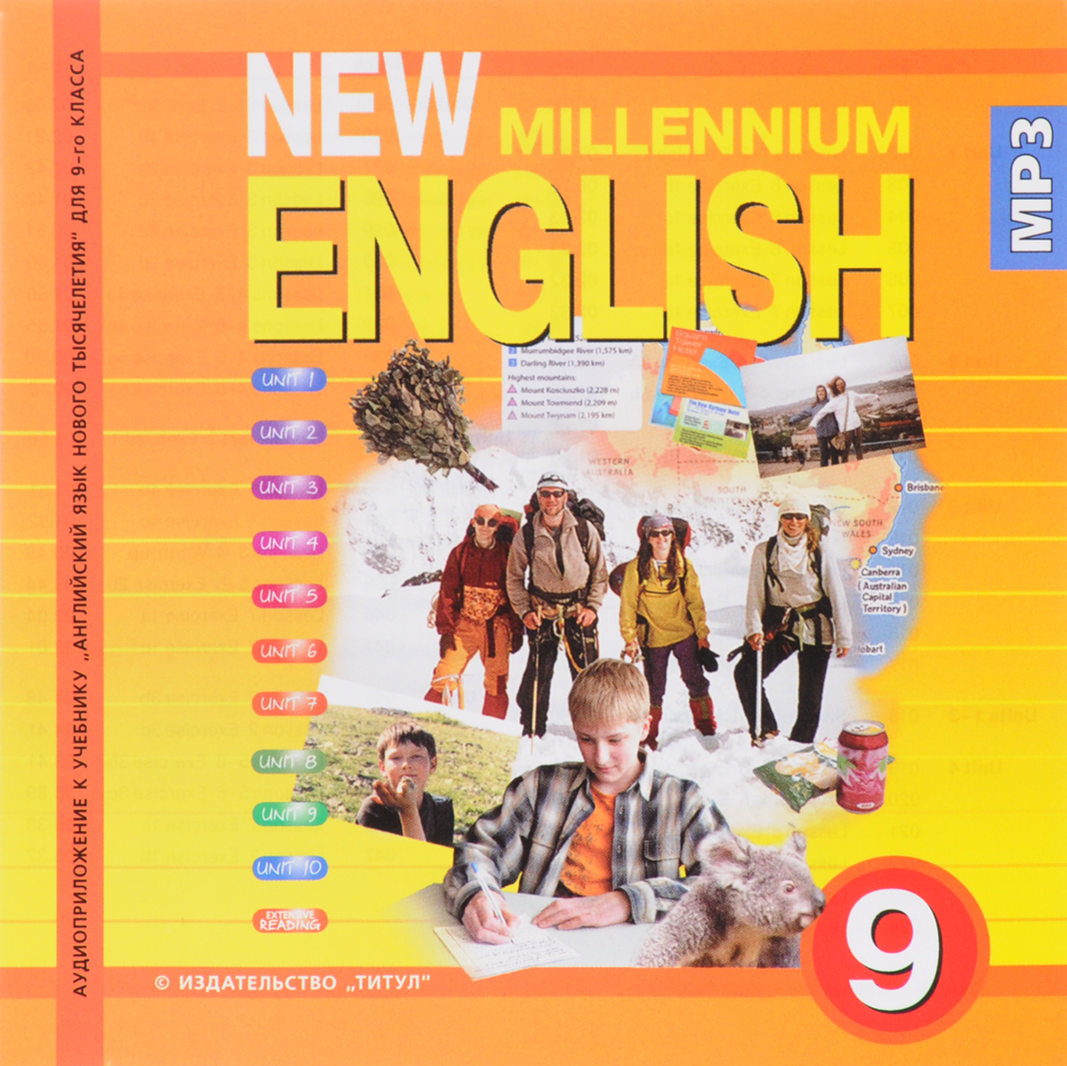 New Millennium English 9 / Английский язык. 9 класс (аудиокурс MP3) quick source lotus freelance graphics millennium edition 9 0 quick source guide