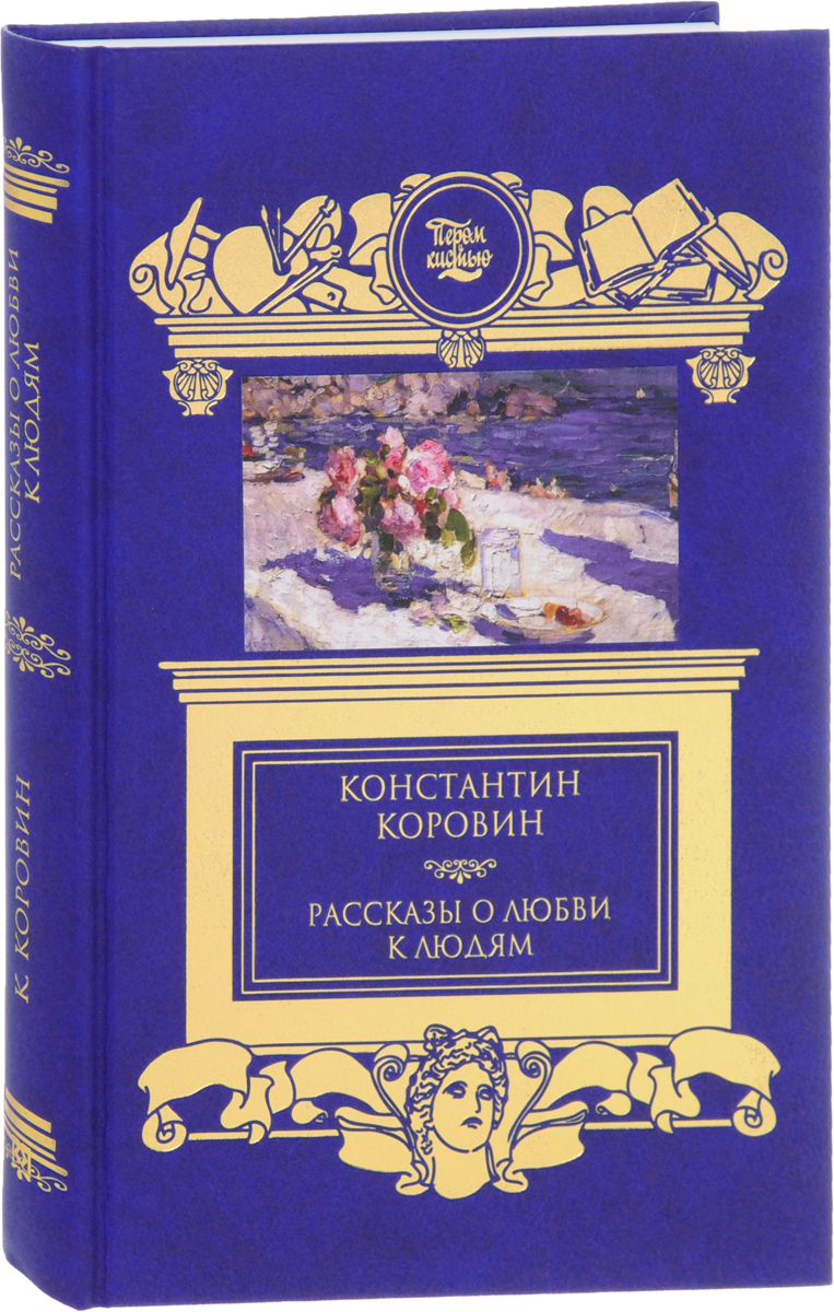 Константин Коровин Рассказы о любви к людям бернар фрио суперучебник как стать гениальным писателем