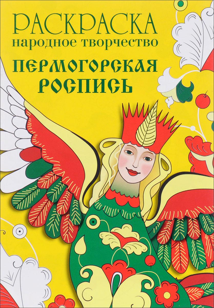 Раскраска. Пермогорская роспись цены онлайн