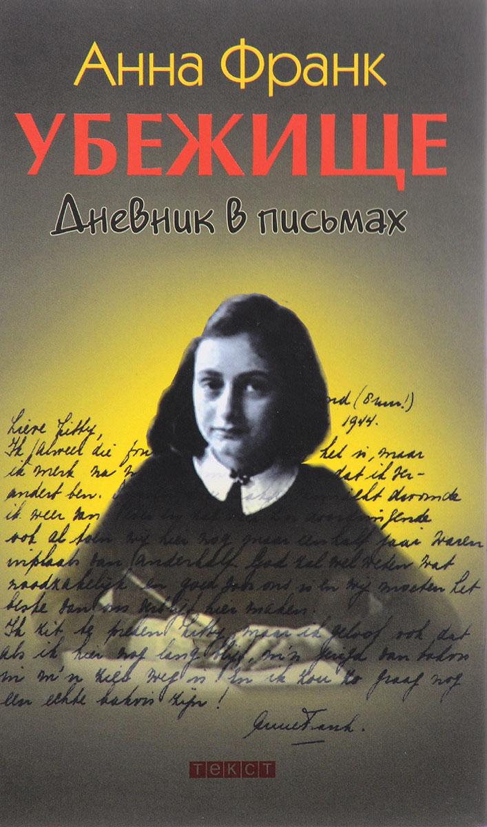 Анна Франк Дневник в письмах франк конрой