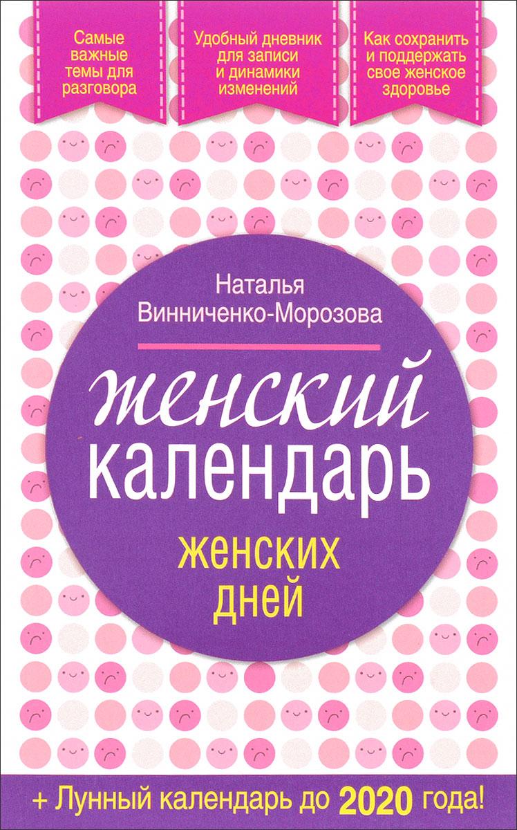 Женский календарь женских дней