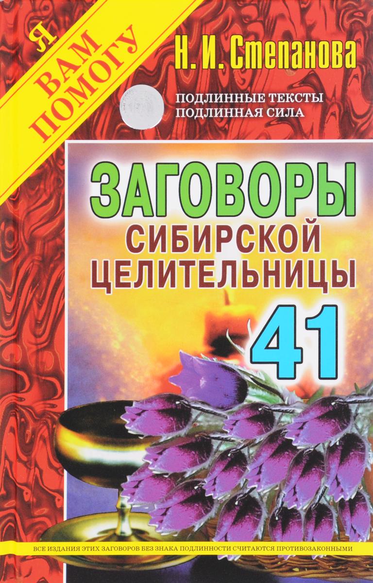 Заговоры сибирской целительницы. Выпуск 41. Н. И. Степанова