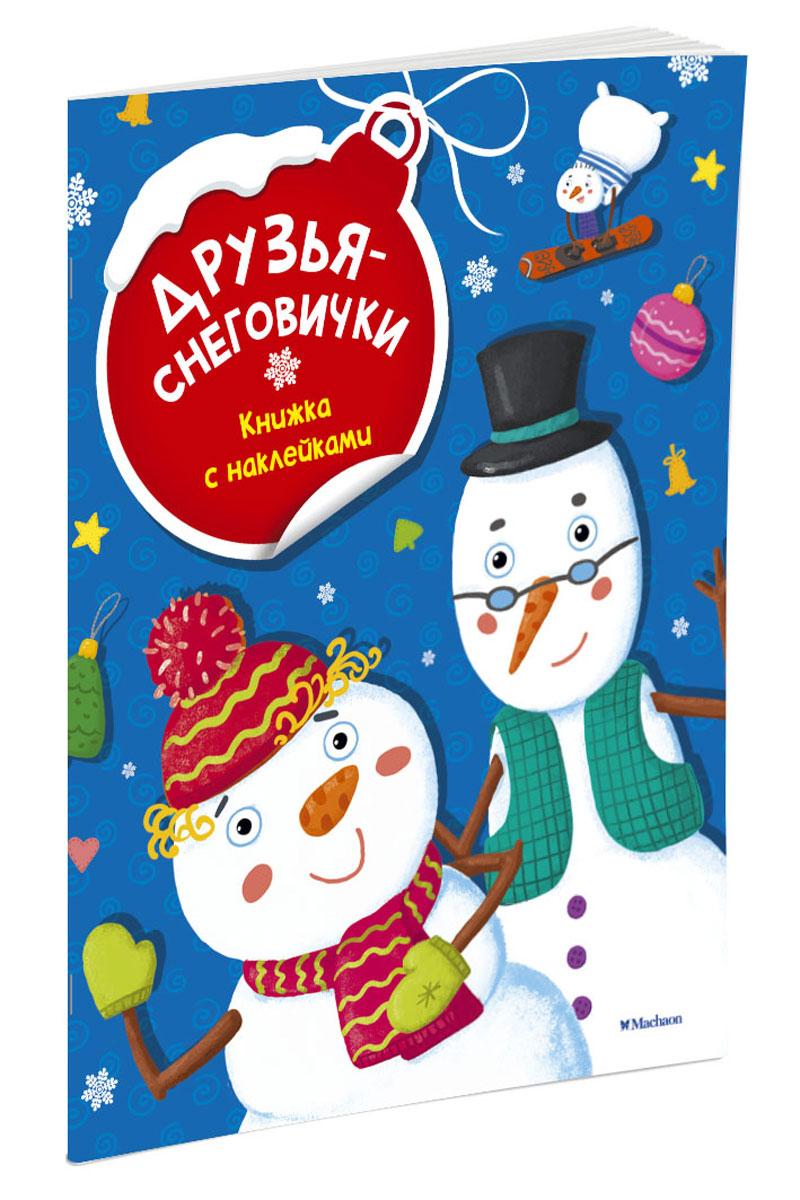 Друзья-снеговички (+ наклейки)