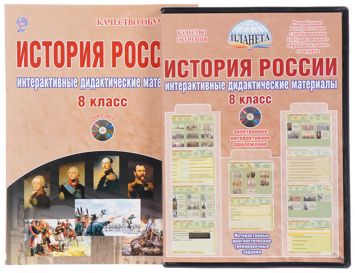 История России. 8 класс. Интерактивные дидактические материалы (+ CD-ROM)