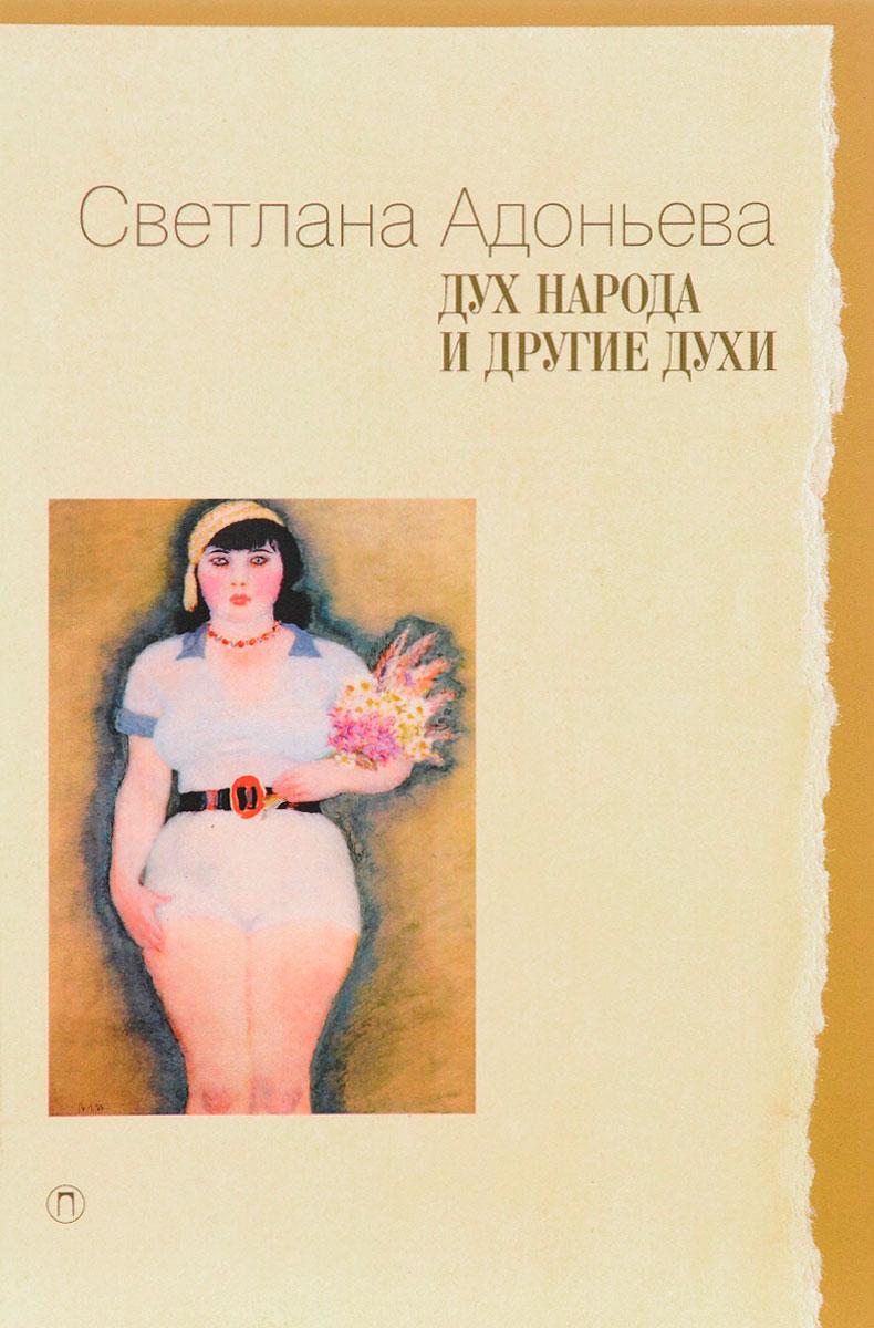Светлана Адоньева Дух народа и другие духи