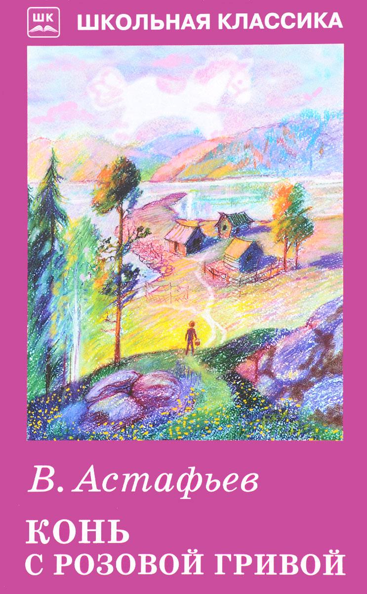 В. Астафьев Конь с розовой гривой астафьев в конь с розовой гривой