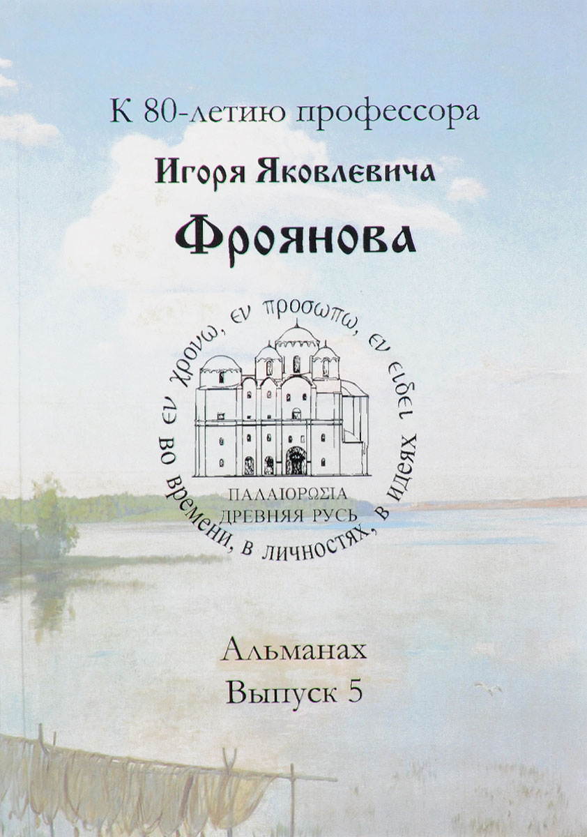 Древняя Русь. Во времени, в личностях, в идеях. Альманах, №5