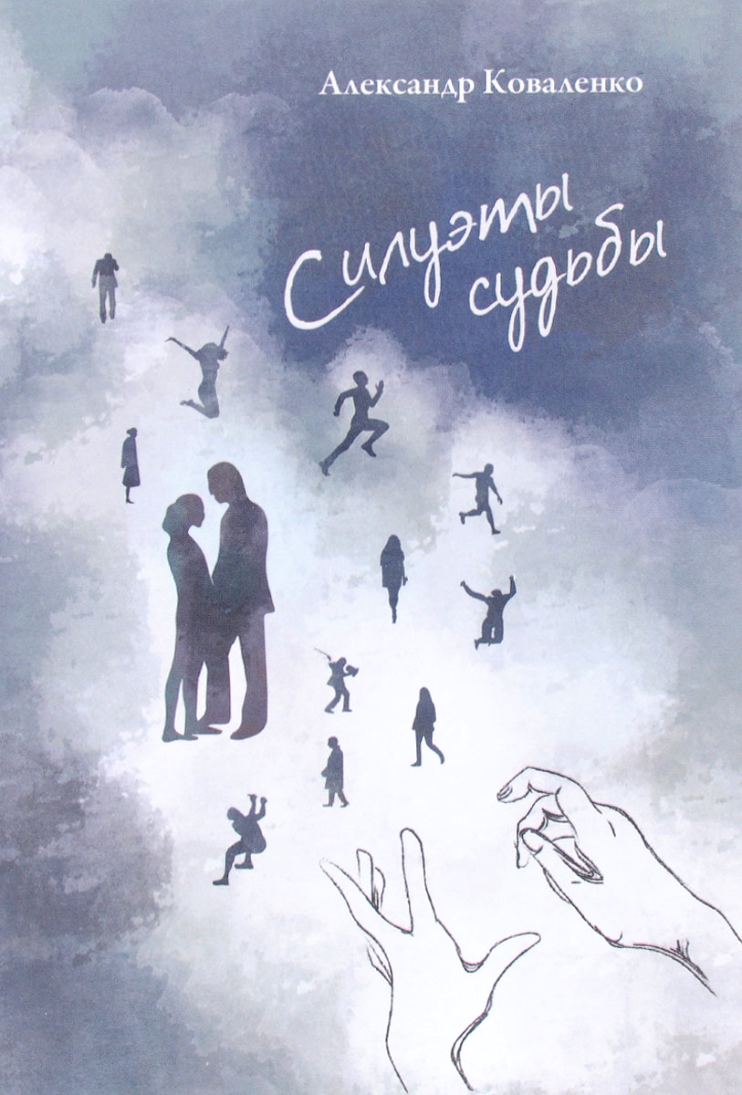 Александр Коваленко Силуэты судьбы стиль косметика разное
