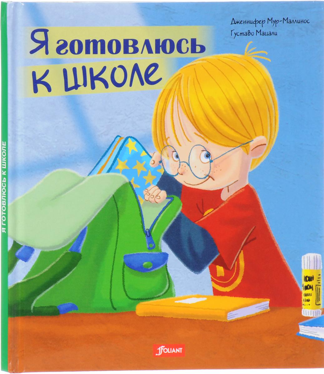 Дженифер Мур-Маллинос Я готовлюсь к школе