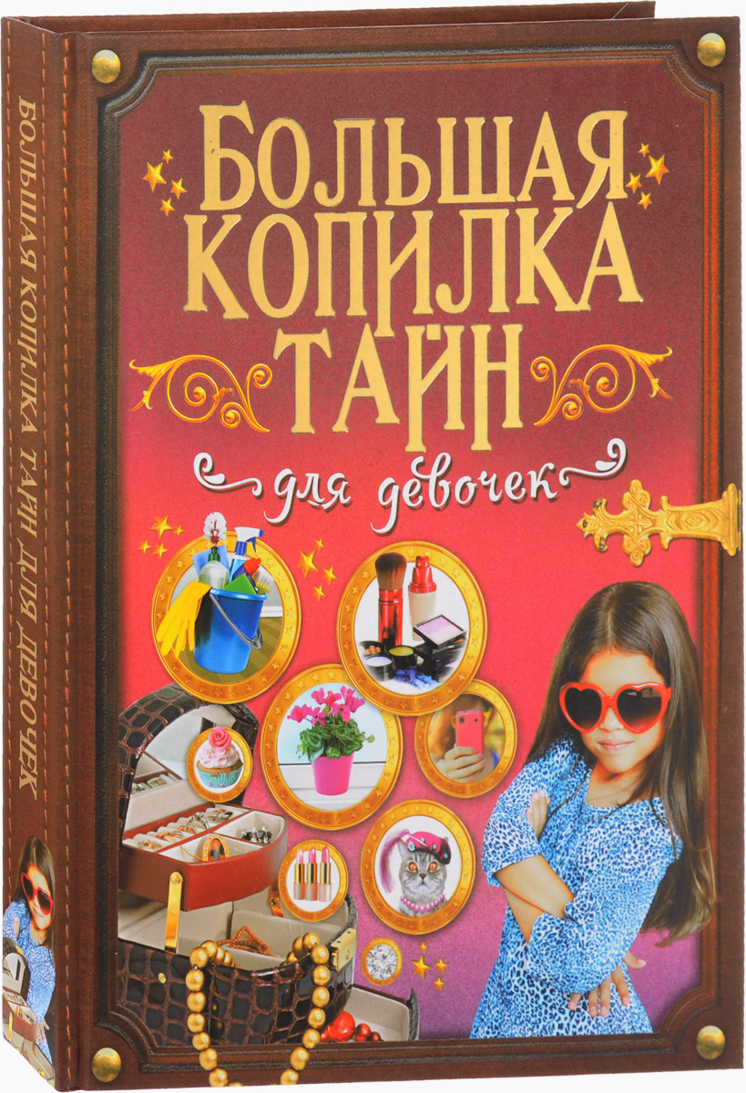 К. С. Аниашвили, Н. Л. Ликсо, В. А. Ригарович, Е. О. Хомич. Большая копилка тайн для девочек