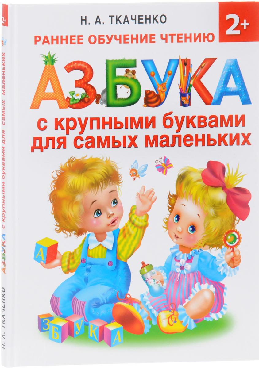 Н. А. Ткаченко Азбука с крупными буквами для самых маленьких павлова н н азбука с крупными буквами ил а кардашука