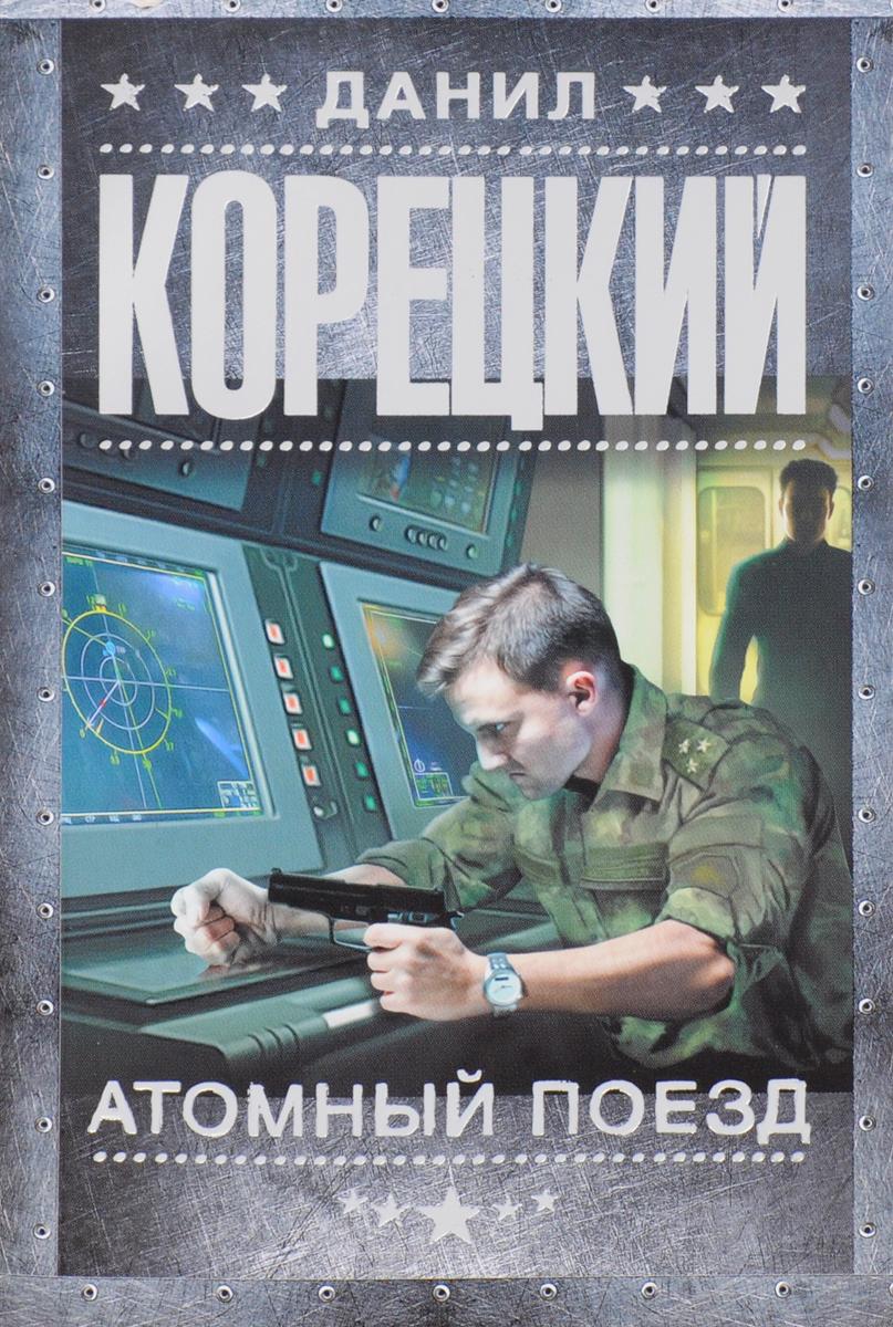 Данил Корецкий Атомный поезд корецкий д текалов и код возвращения