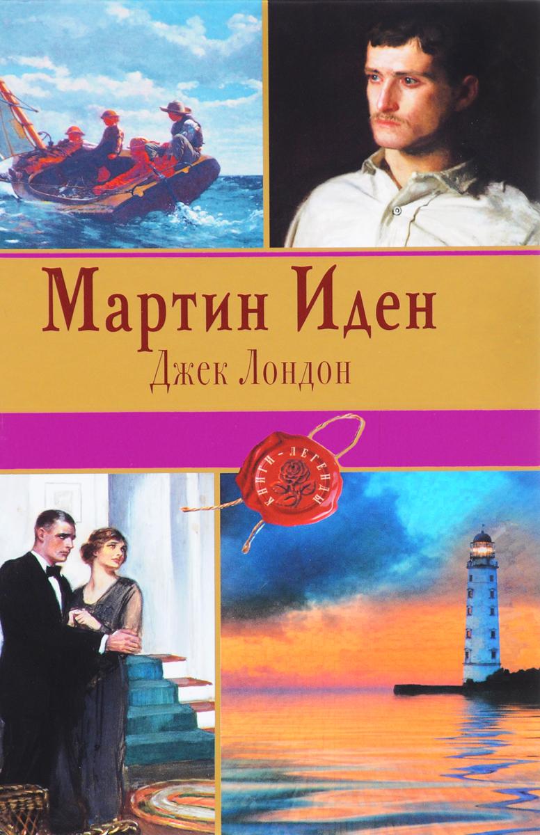 Лондон Дж. Мартин Иден книги эксмо мартин иден