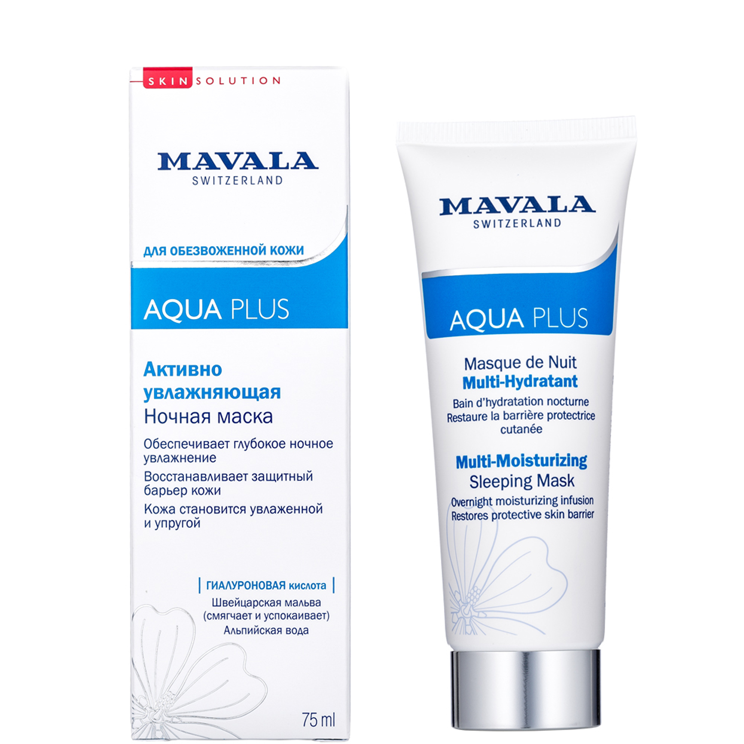 Mavala Активно Увлажняющий Ночная Маска Aqua Plus Multi-Moisturizing Sleeping Mask 75 мл маска elizavecca 3 step aqua white water mask pack