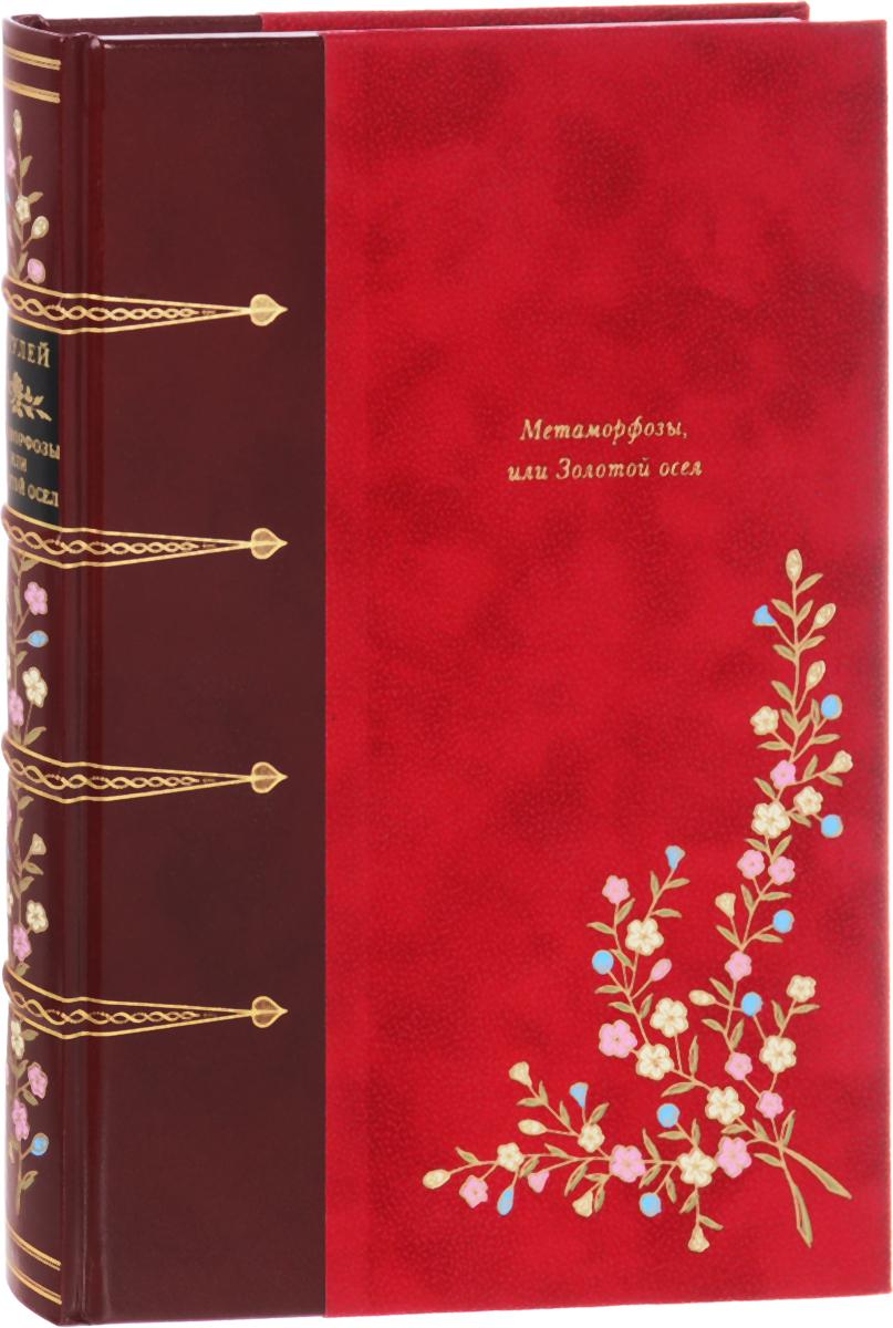 Метаморфозы, или Золотой осел (подарочное издание). Апулей