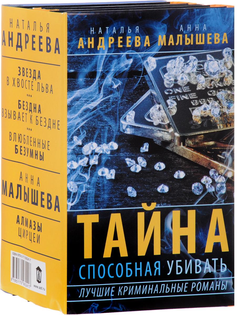 9785170982417 - Андреева Н.В.: Тайна, способная убивать (Комплект из 4 книг) - Книга